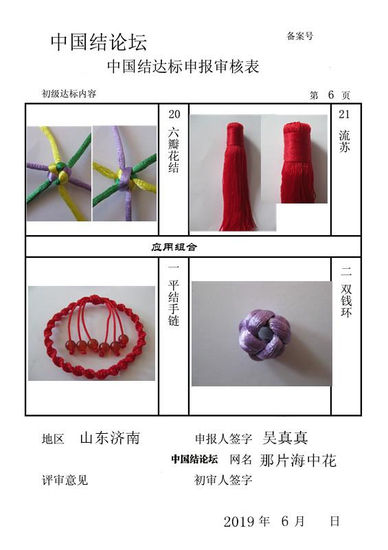 中国结论坛 那片海中花--初级达标申请稿件  中国绳结艺术分级达标审核 164655pg22fihj626ffgf2