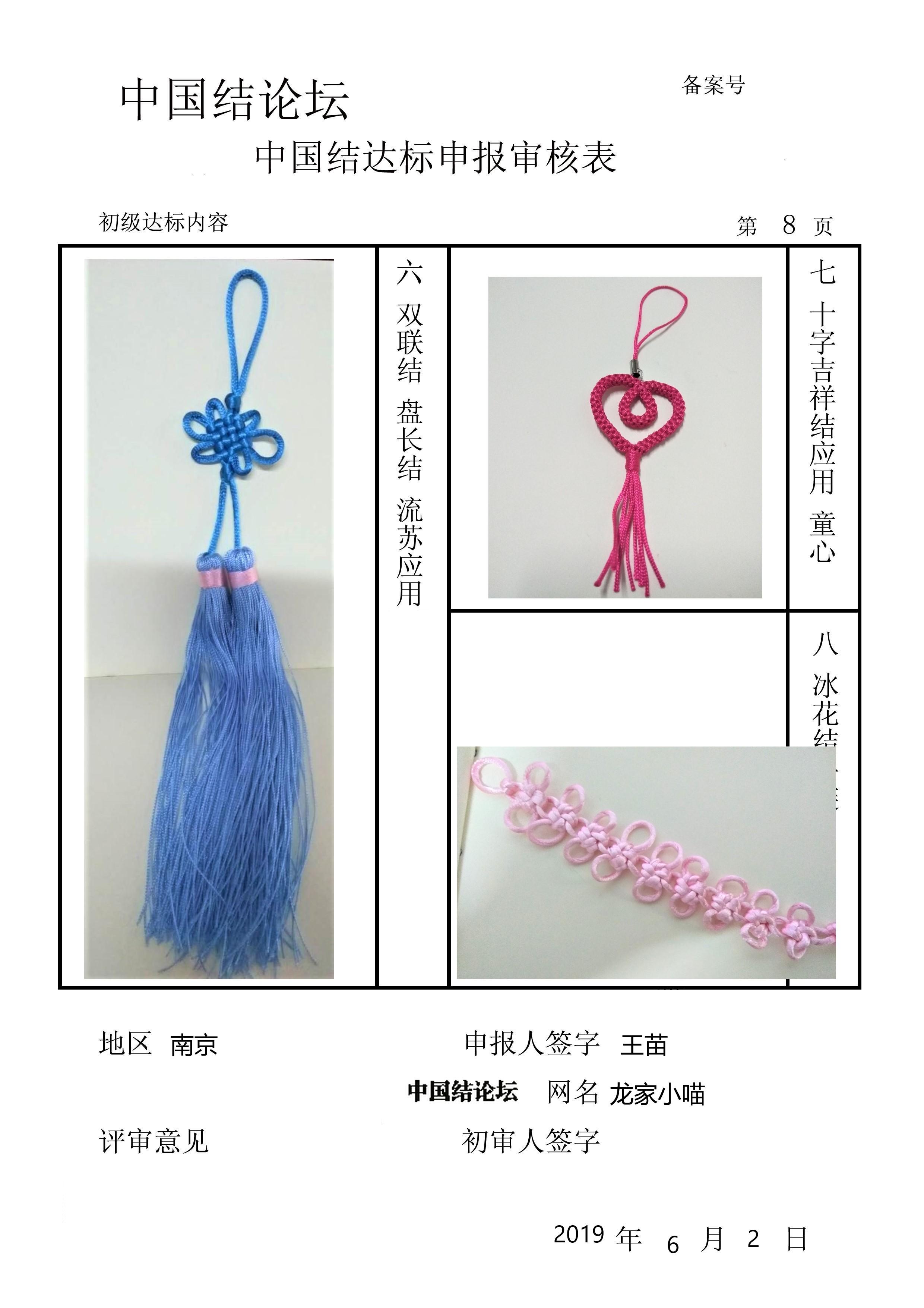 中国结论坛 龙家小喵-初级达标申请  中国绳结艺术分级达标审核 171414y955x5i5q2wg663g