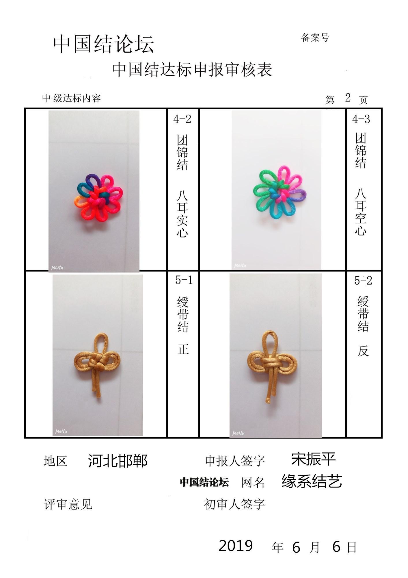 中国结论坛 缘系结艺-----中级达标申请稿件  中国绳结艺术分级达标审核 195818v5j25zgmrza1r21g