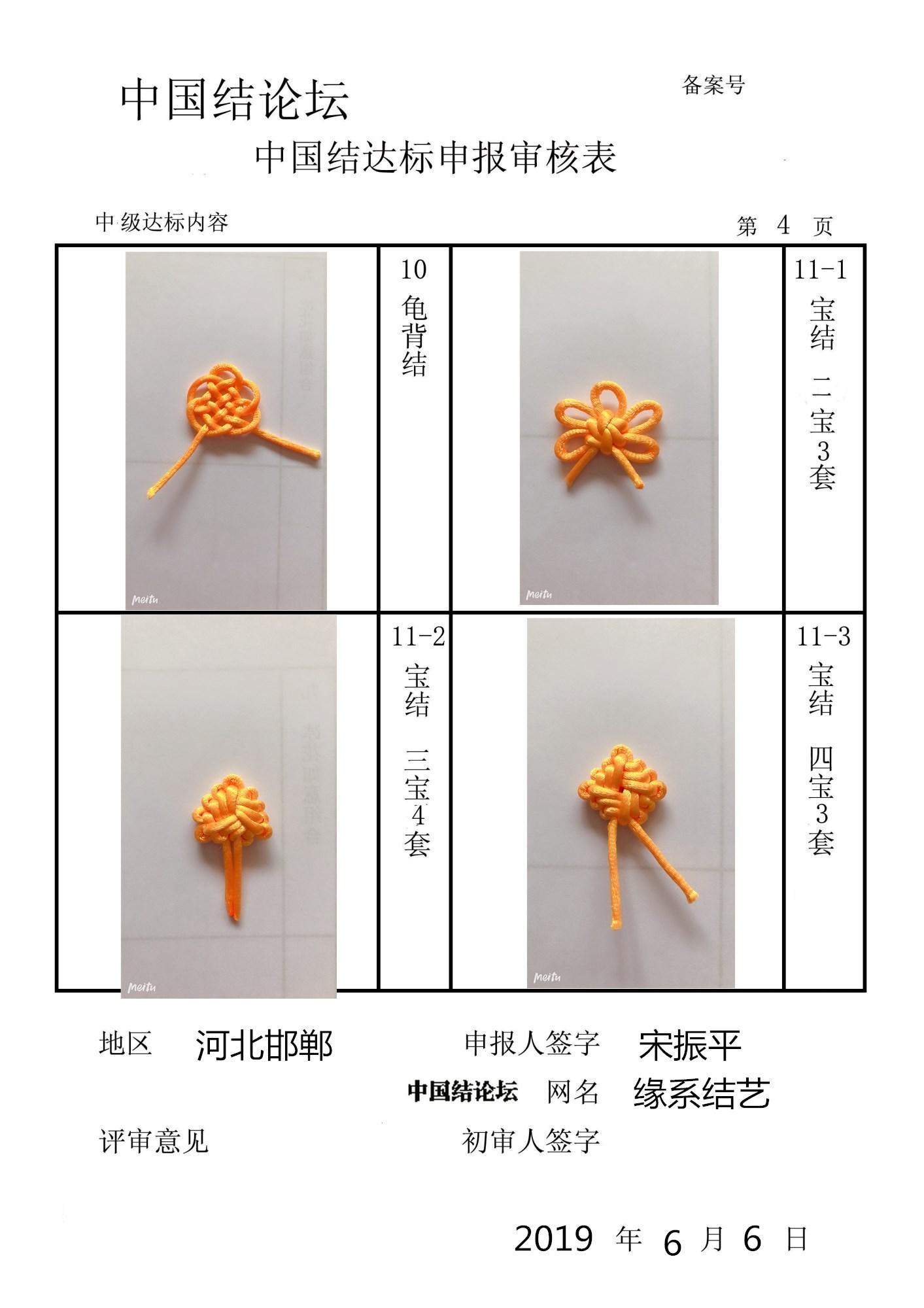 中国结论坛 缘系结艺-----中级达标申请稿件  中国绳结艺术分级达标审核 195820syuq4dazya9aq8go