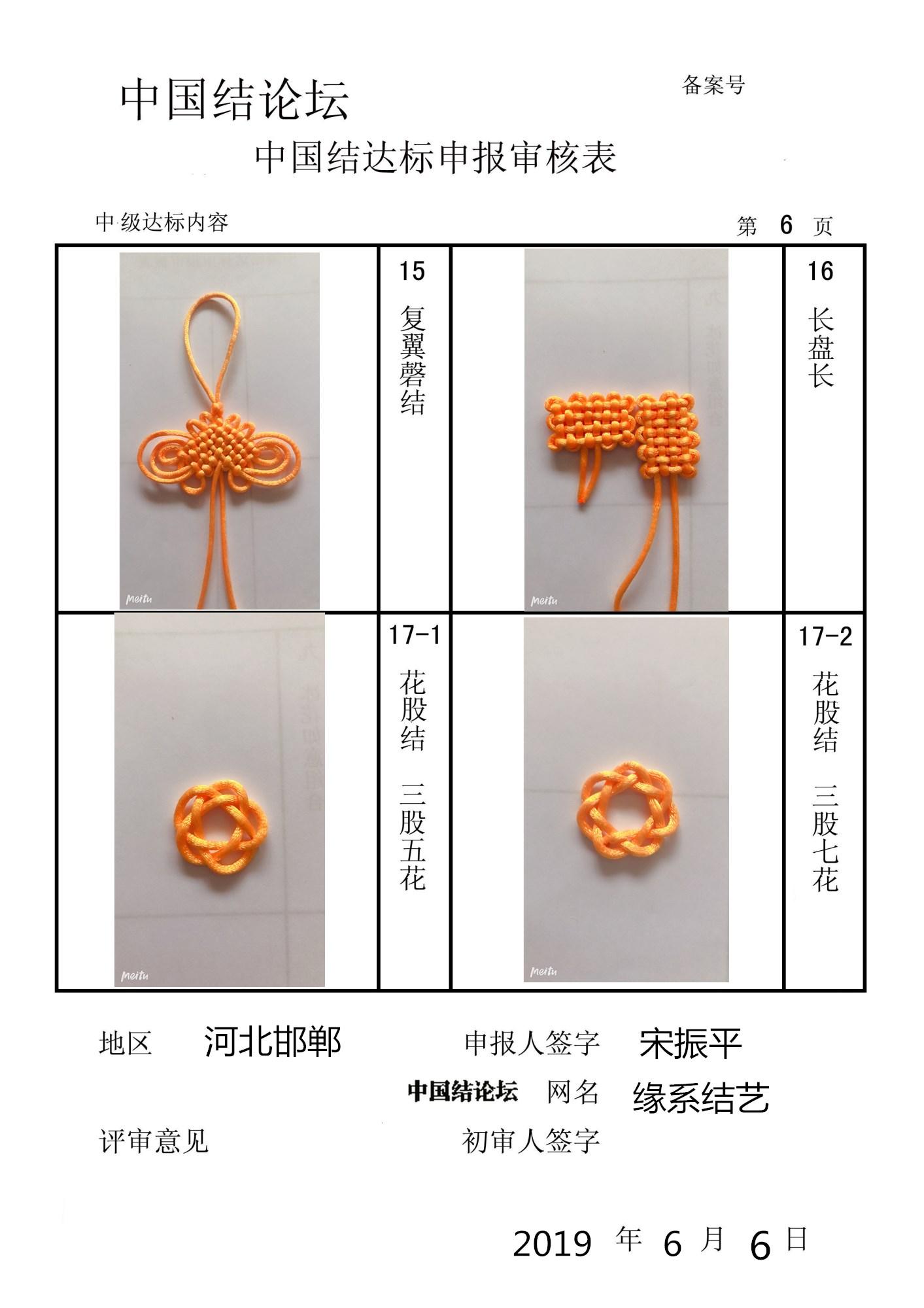 中国结论坛 缘系结艺-----中级达标申请稿件  中国绳结艺术分级达标审核 195821zw7wz2wwsr2p42hj
