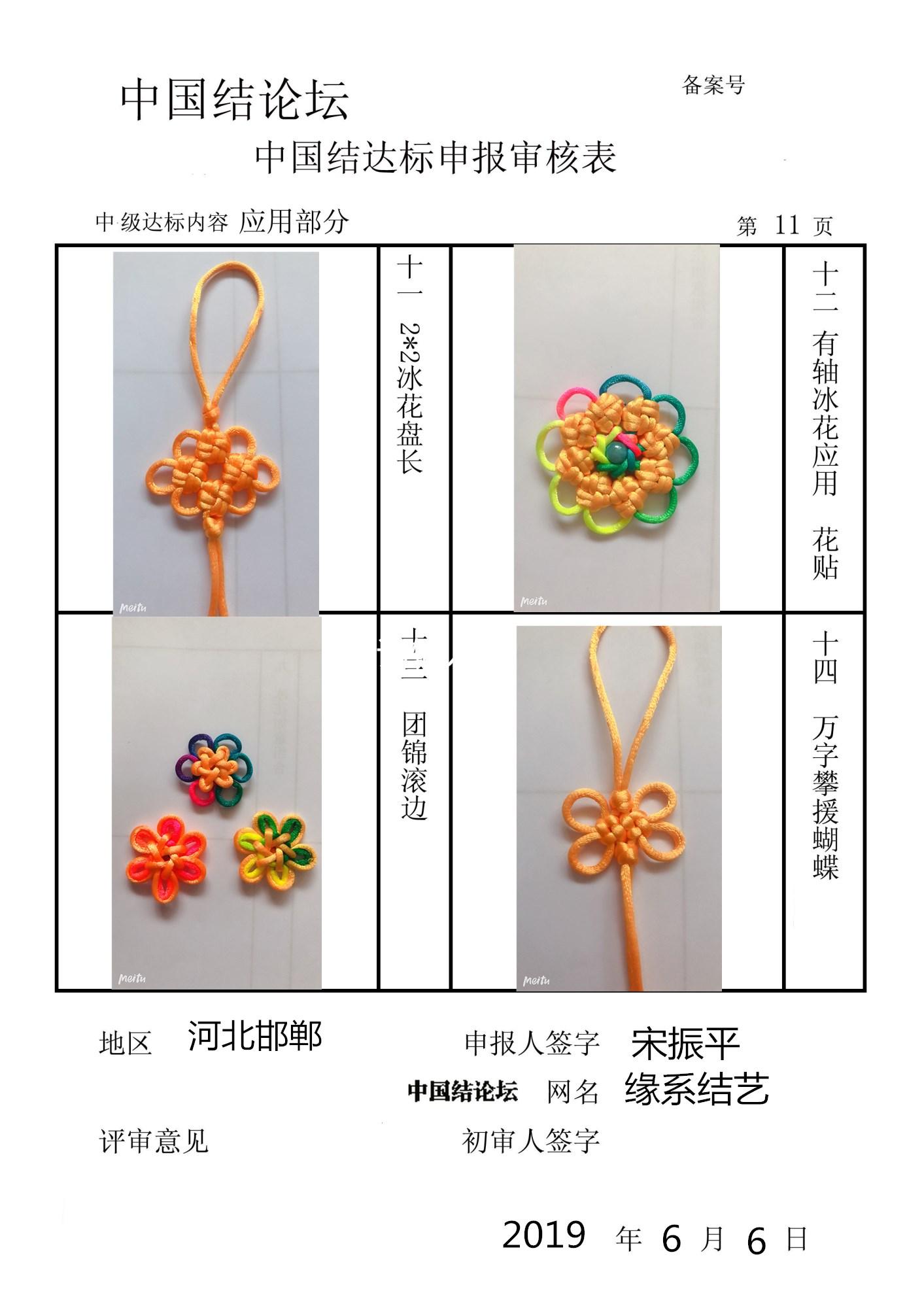 中国结论坛 缘系结艺-----中级达标申请稿件  中国绳结艺术分级达标审核 195825p3sh76dsdfjkvb37