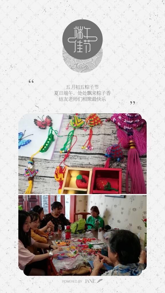 中国结论坛 端午节来相聚  结艺网各地联谊会 210613lc99gvr9rrdvjrv0
