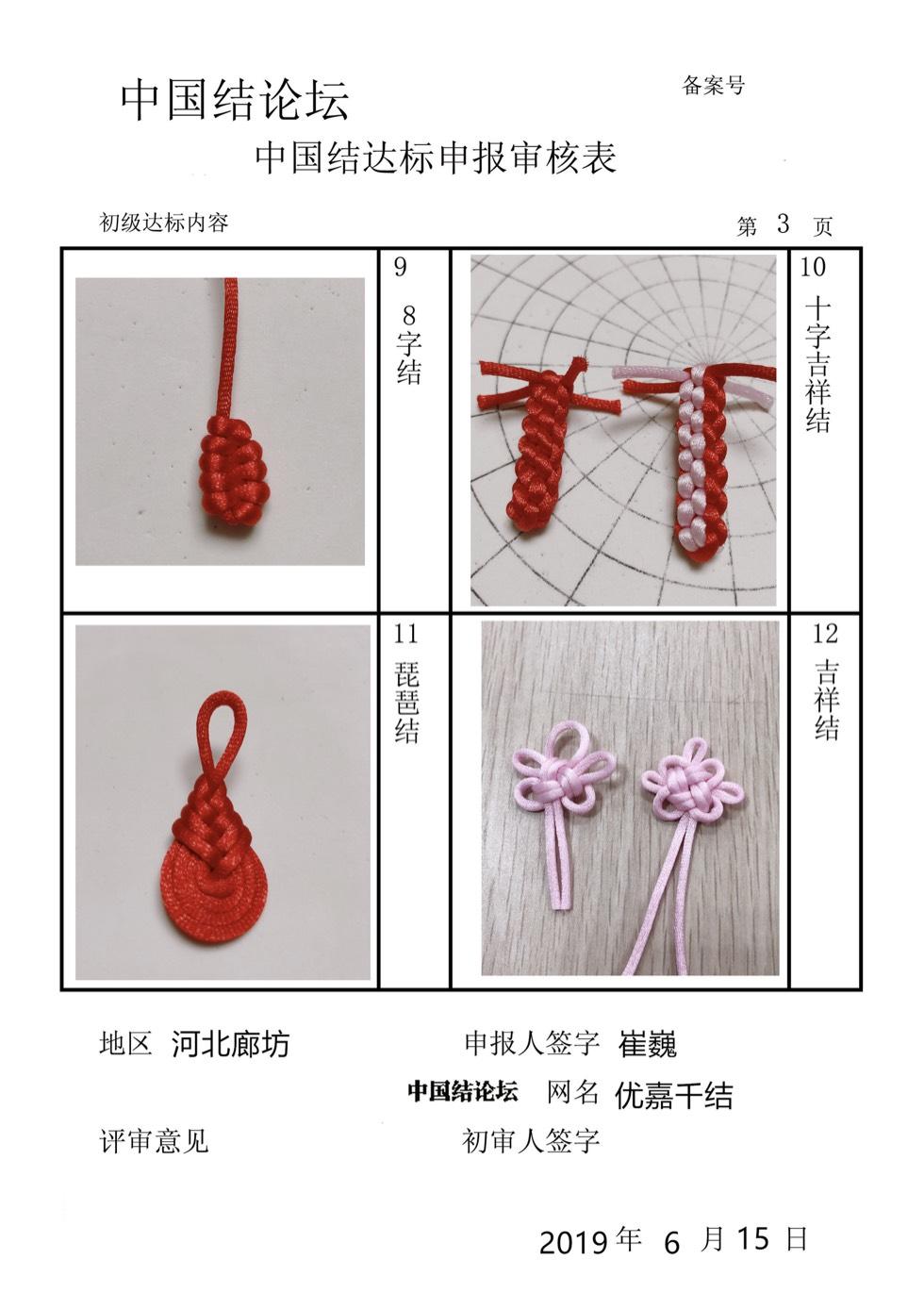 中国结论坛 优嘉千结-初级达标审核  中国绳结艺术分级达标审核 132539iieicfxi2c2hi62d