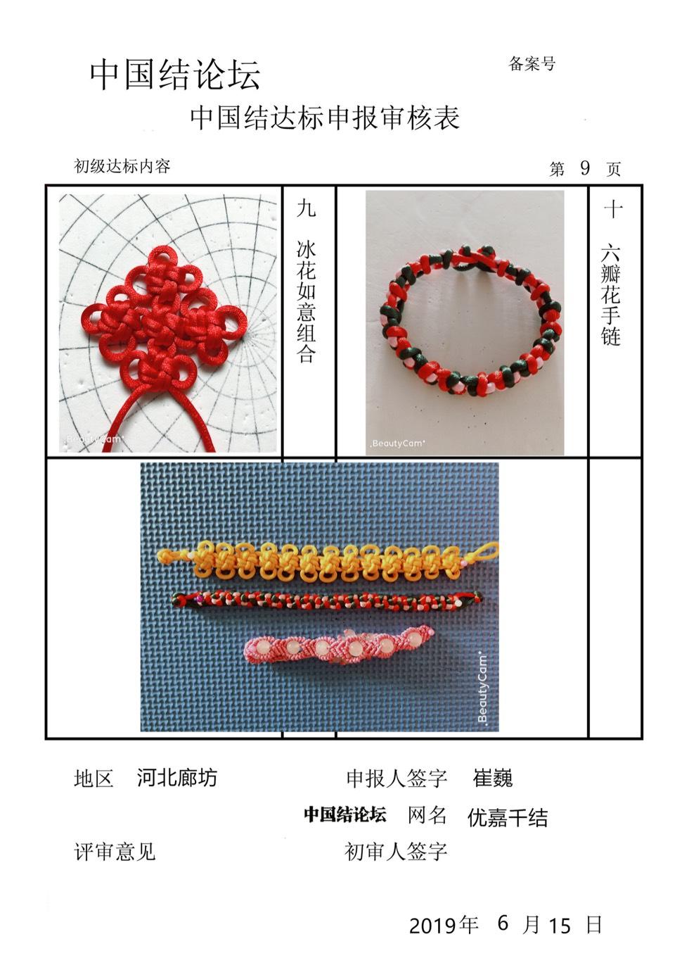 中国结论坛 优嘉千结-初级达标审核  中国绳结艺术分级达标审核 132550mhi7t3cfcwii7pt3