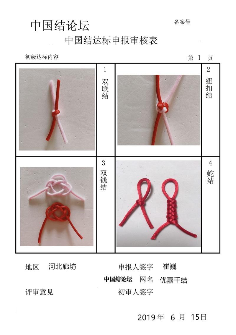 中国结论坛   中国绳结艺术分级达标审核 213319ebf4fwbtffzc4bcf