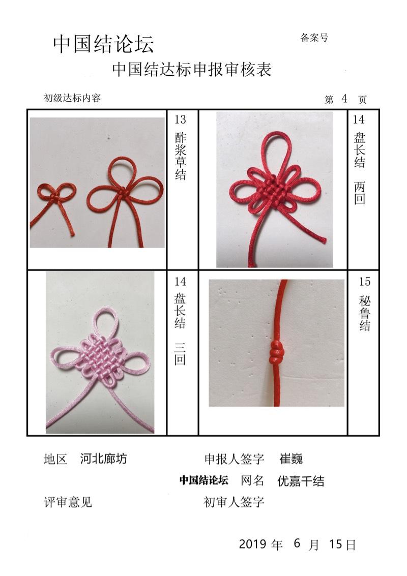 中国结论坛   中国绳结艺术分级达标审核 213320zgm0m0tabvwmvg0a