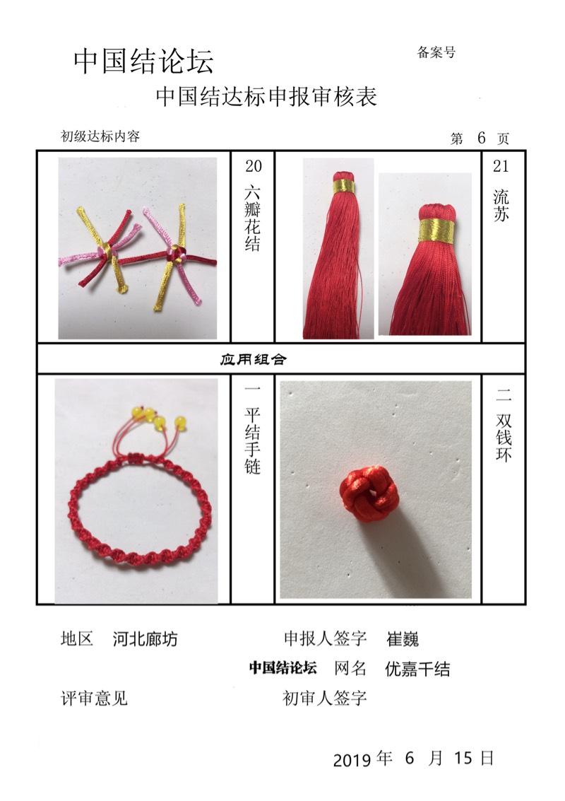 中国结论坛   中国绳结艺术分级达标审核 213336bqm4a2qix6zx62y8