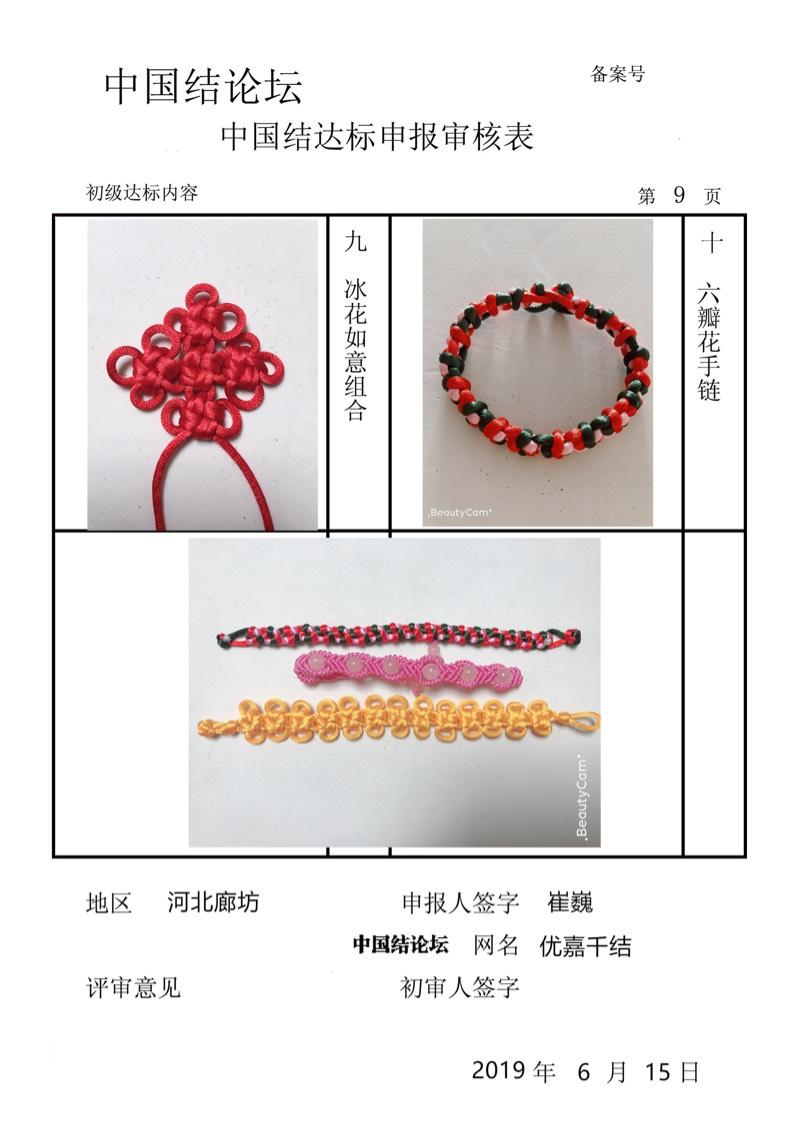 中国结论坛   中国绳结艺术分级达标审核 213337opp3puqjjj2pjg3c