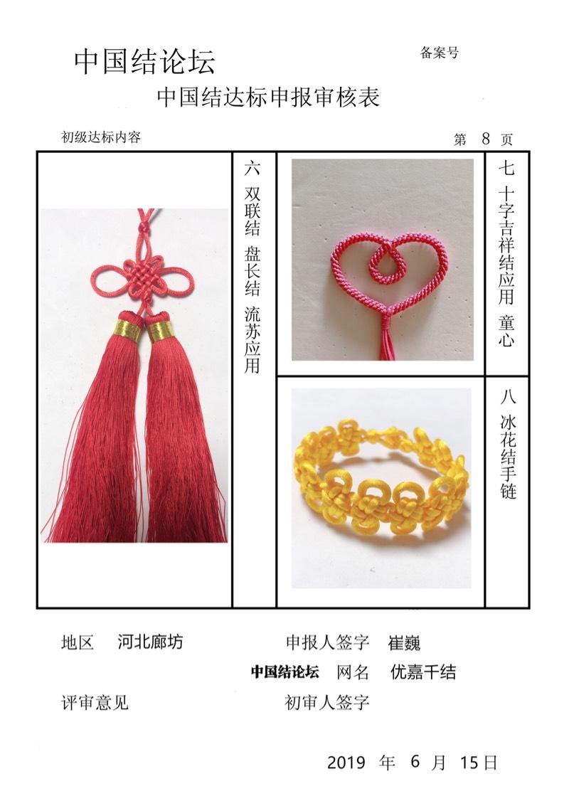 中国结论坛   中国绳结艺术分级达标审核 213337vruzpj7zu9rfnwpj