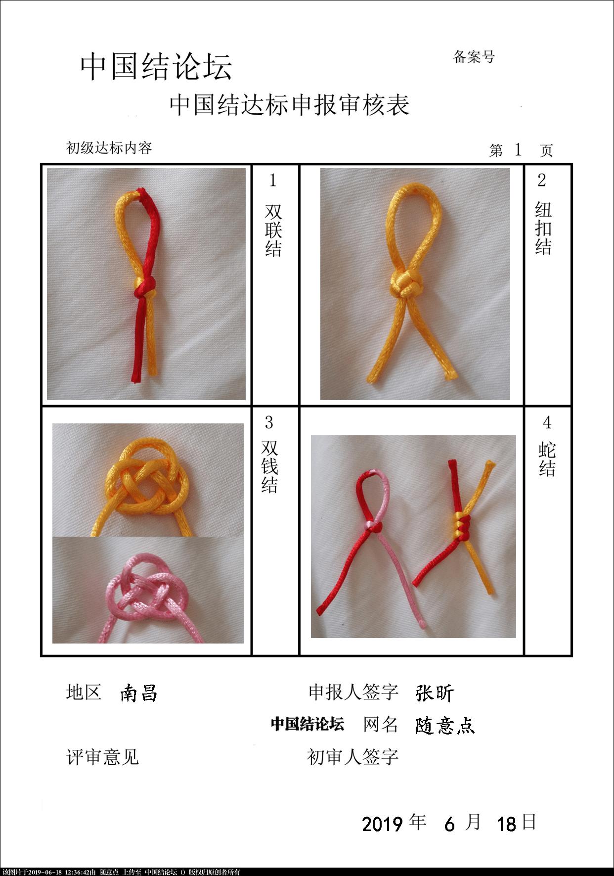 中国结论坛 随意点——初级达标申请稿件 初级审核 中国绳结艺术分级达标审核 123501rf9g3y2x3ekexhg8