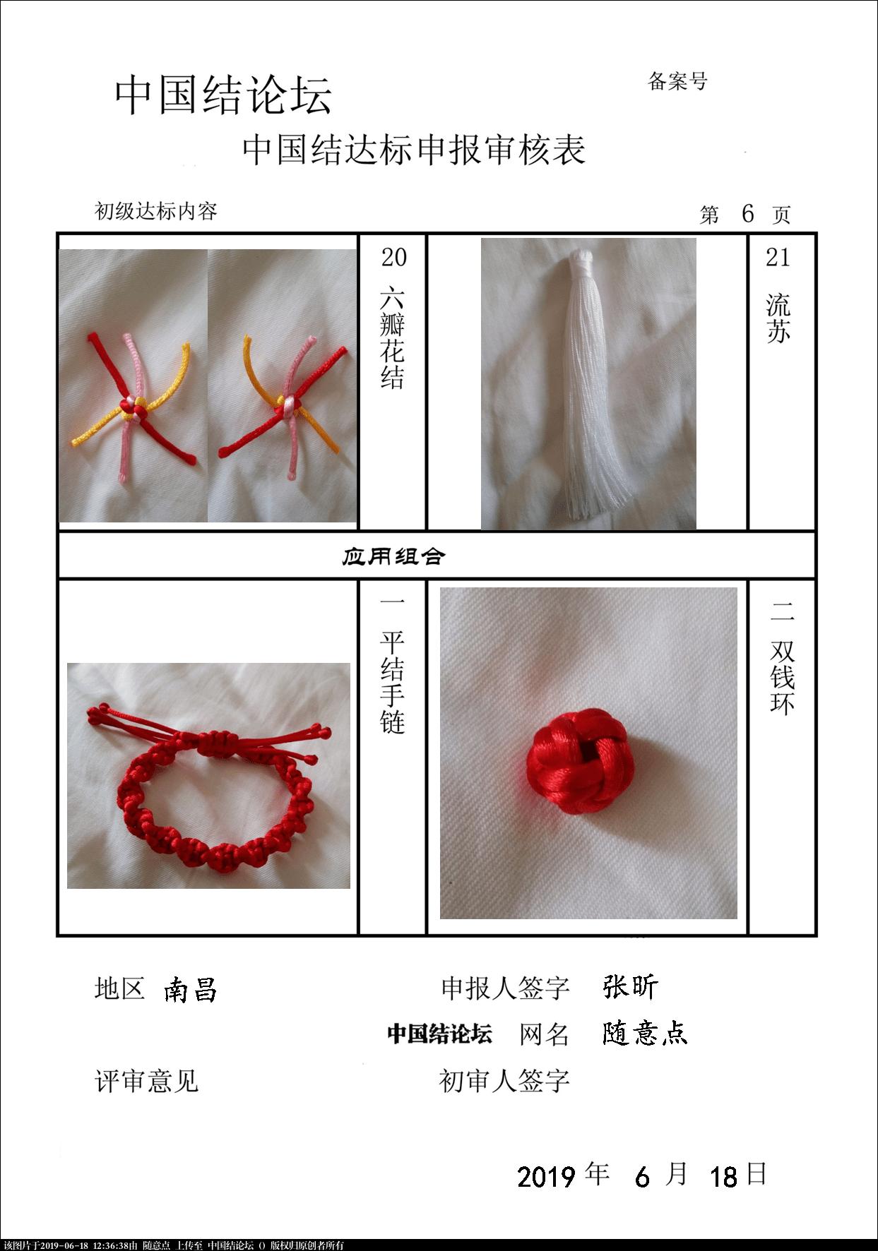 中国结论坛 随意点——初级达标申请稿件 初级审核 中国绳结艺术分级达标审核 123506utatrsm0sopzx3xx
