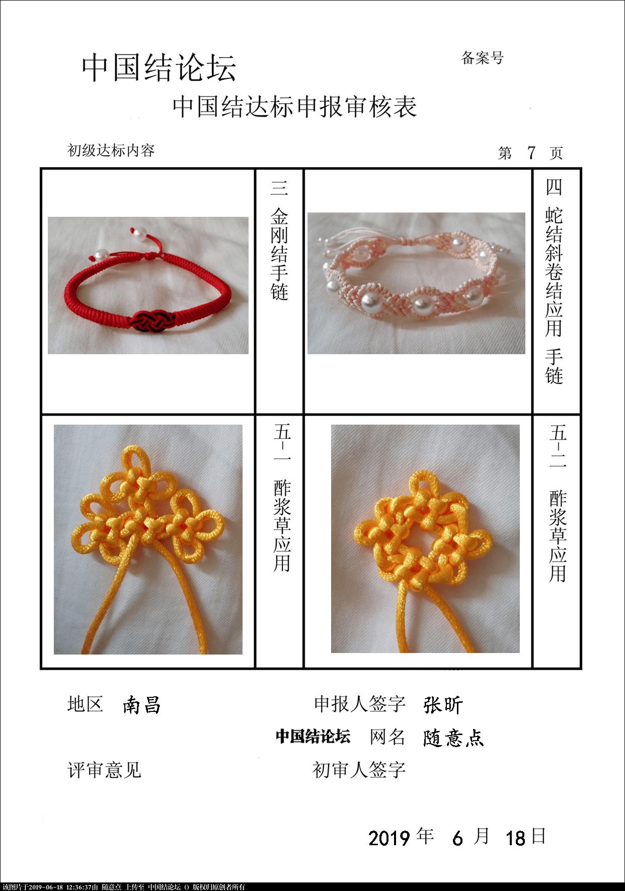 中国结论坛 随意点——初级达标申请稿件 初级审核 中国绳结艺术分级达标审核 123507x8hz18o42zv7hp21