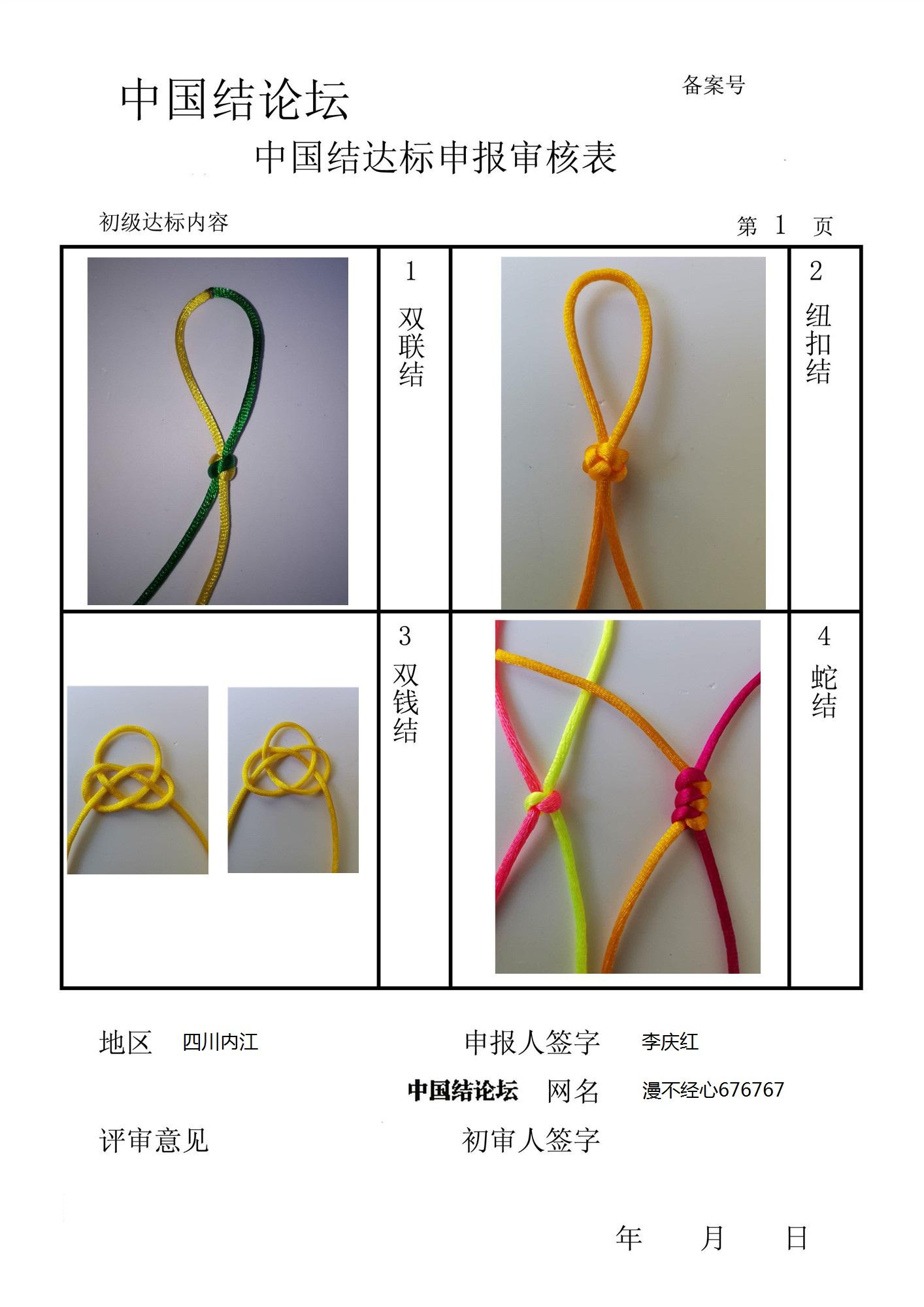 中国结论坛 漫不经心676767    初级达标申请稿  中国绳结艺术分级达标审核 105326aharar2r2en9xkw9