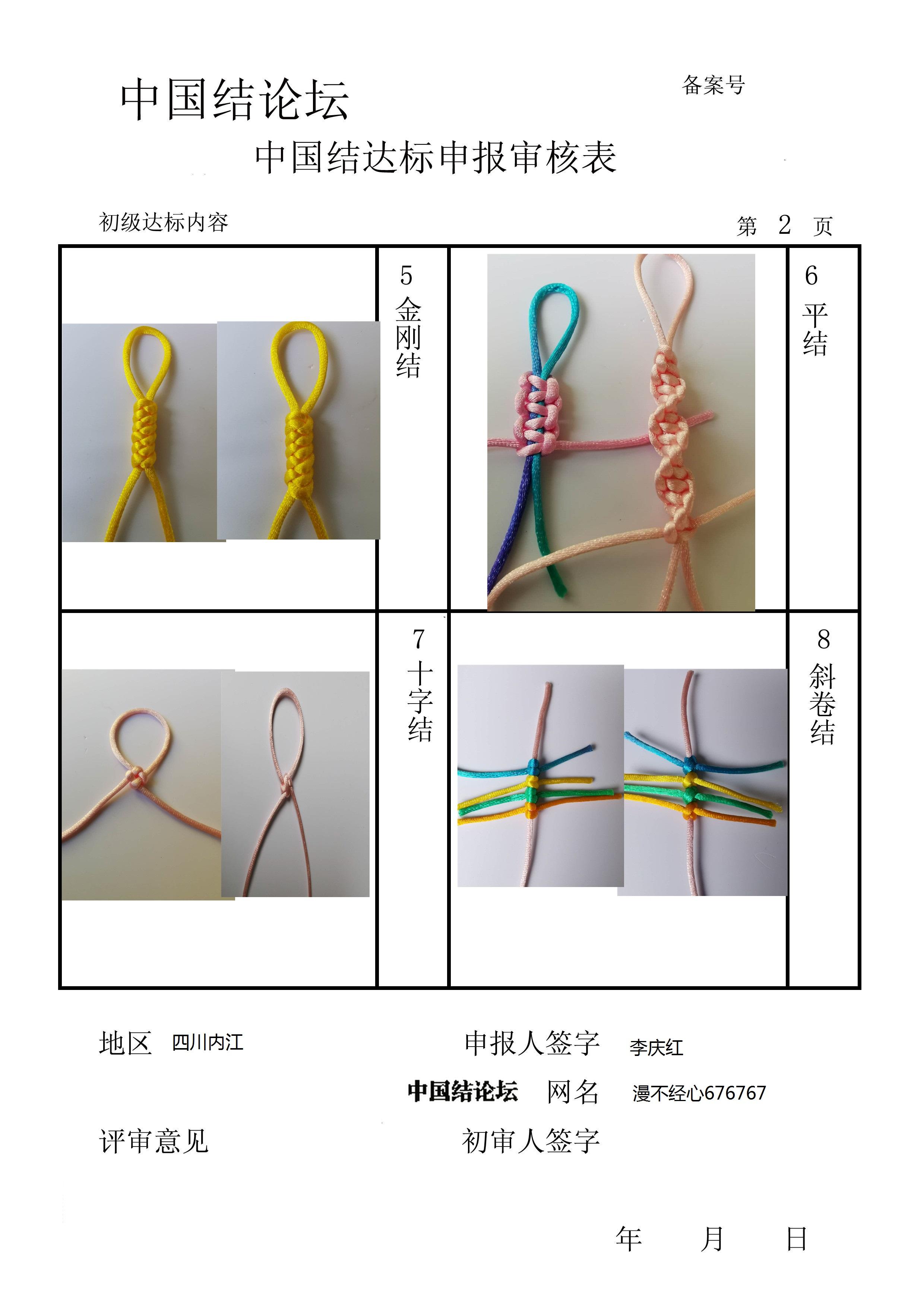 中国结论坛 漫不经心676767    初级达标申请稿  中国绳结艺术分级达标审核 105438hxn2x523z6j3inln