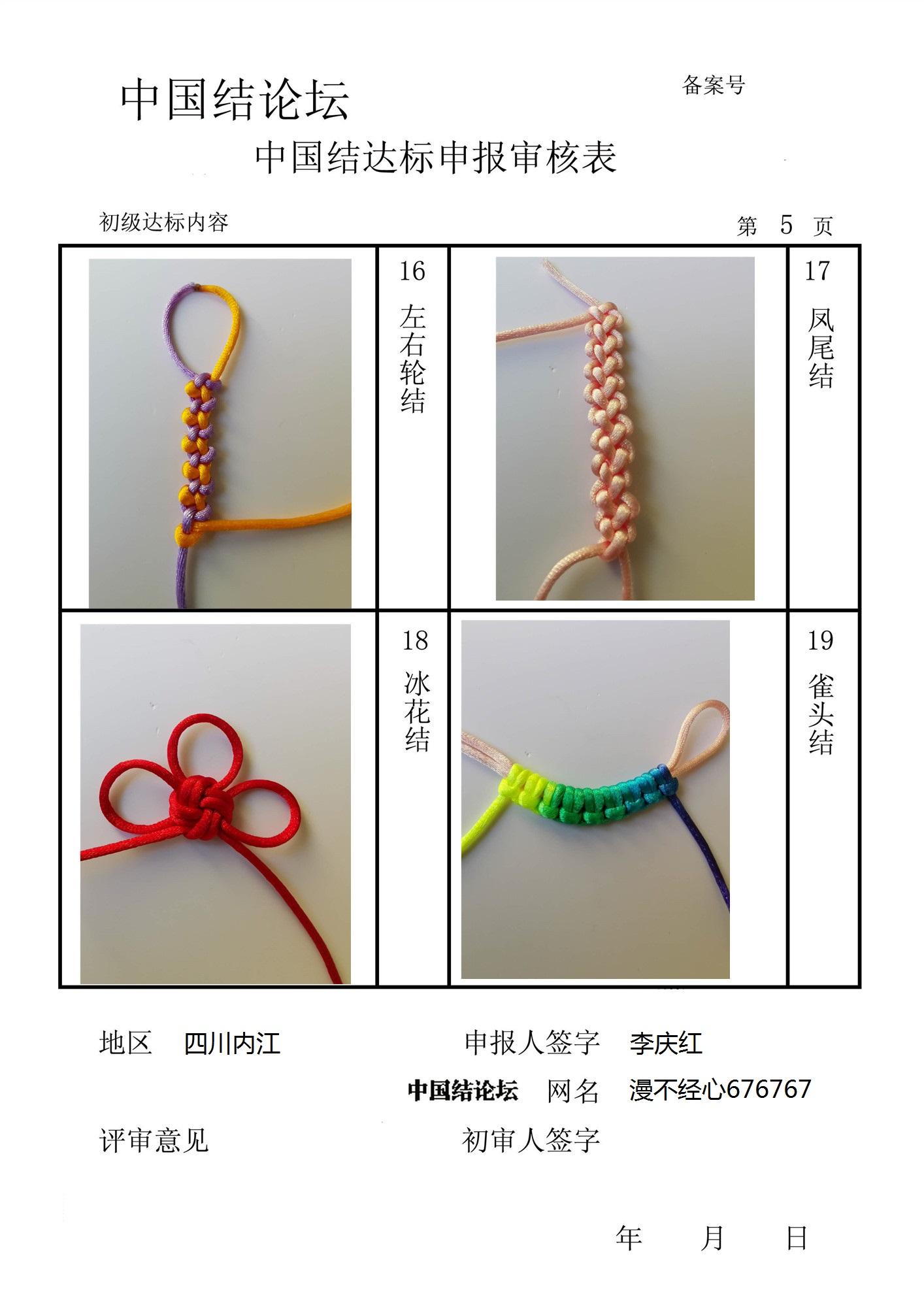 中国结论坛 漫不经心676767    初级达标申请稿  中国绳结艺术分级达标审核 105523tpqa01r7n6p877yv
