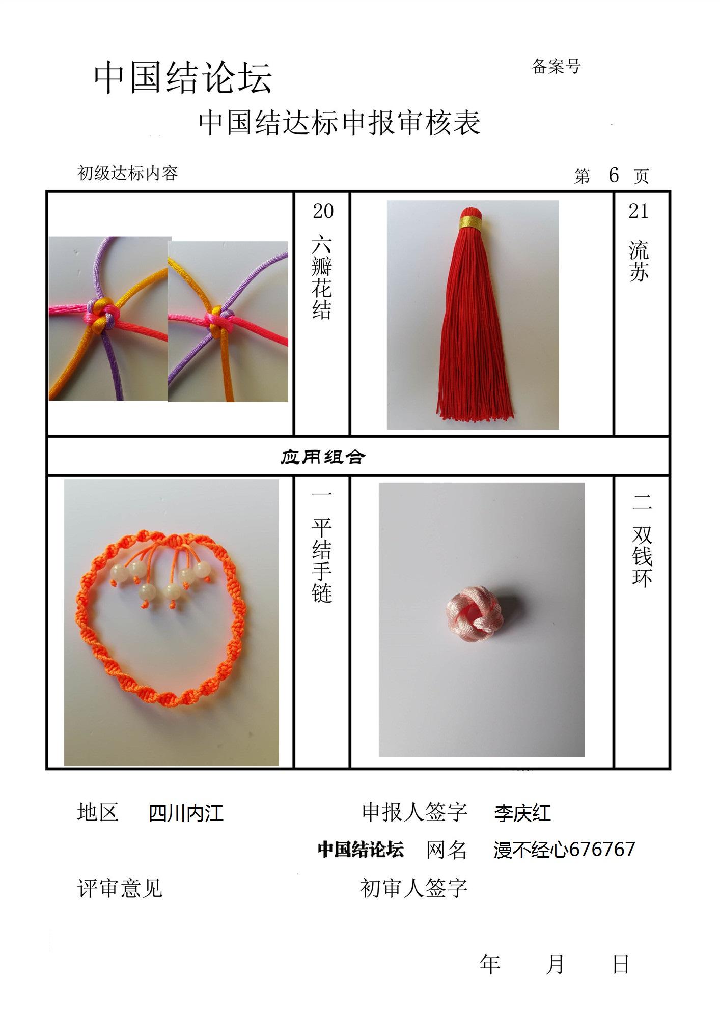 中国结论坛 漫不经心676767    初级达标申请稿  中国绳结艺术分级达标审核 105541bexz1eu3uxediusu