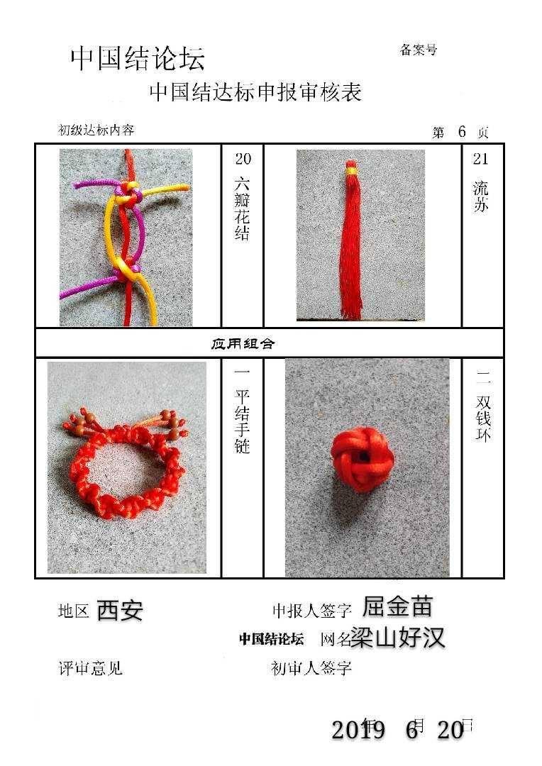 中国结论坛 梁山好汉_初级达标申请稿件  中国绳结艺术分级达标审核 184232ijt9jiai99zic8xc