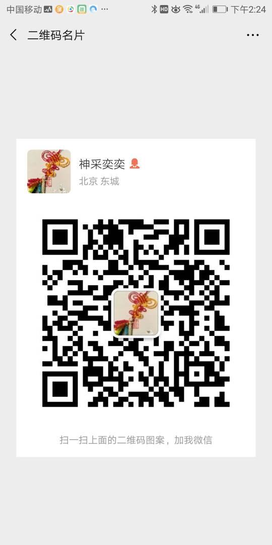 中国结论坛   结艺网各地联谊会 142625jjtn6d1d322rtmer