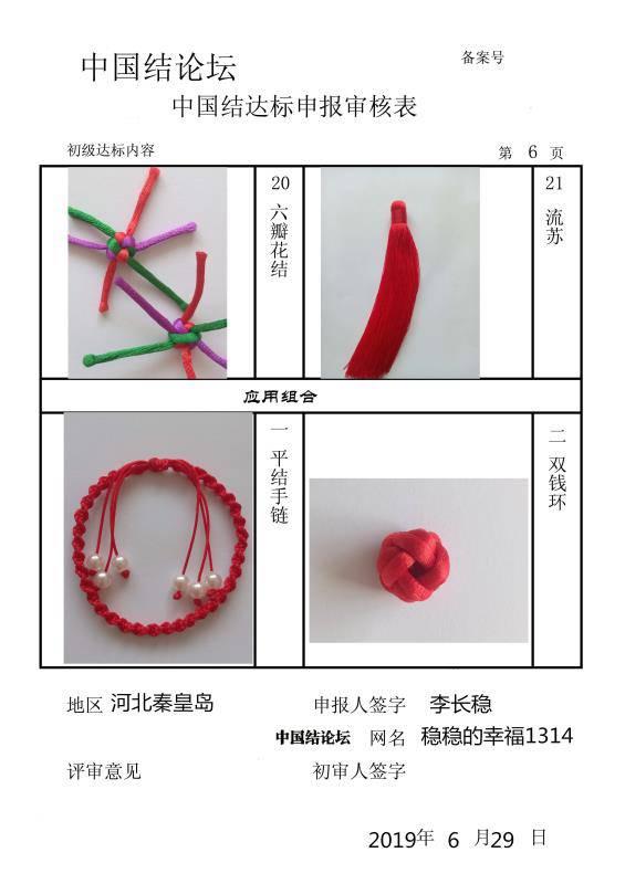 中国结论坛 稳稳的幸福1314——初级达标申请稿件  中国绳结艺术分级达标审核 220220zqlny3wwq3u0w5wz