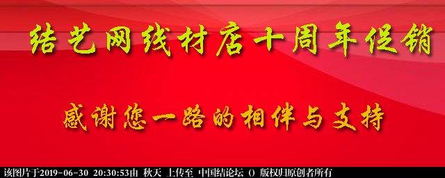 中国结论坛 结艺网线材店十周年促销优惠(7月2日7月6日) 结艺,网线,线材,十周年,周年 作品展示 202903dolozovodsi9ooj5