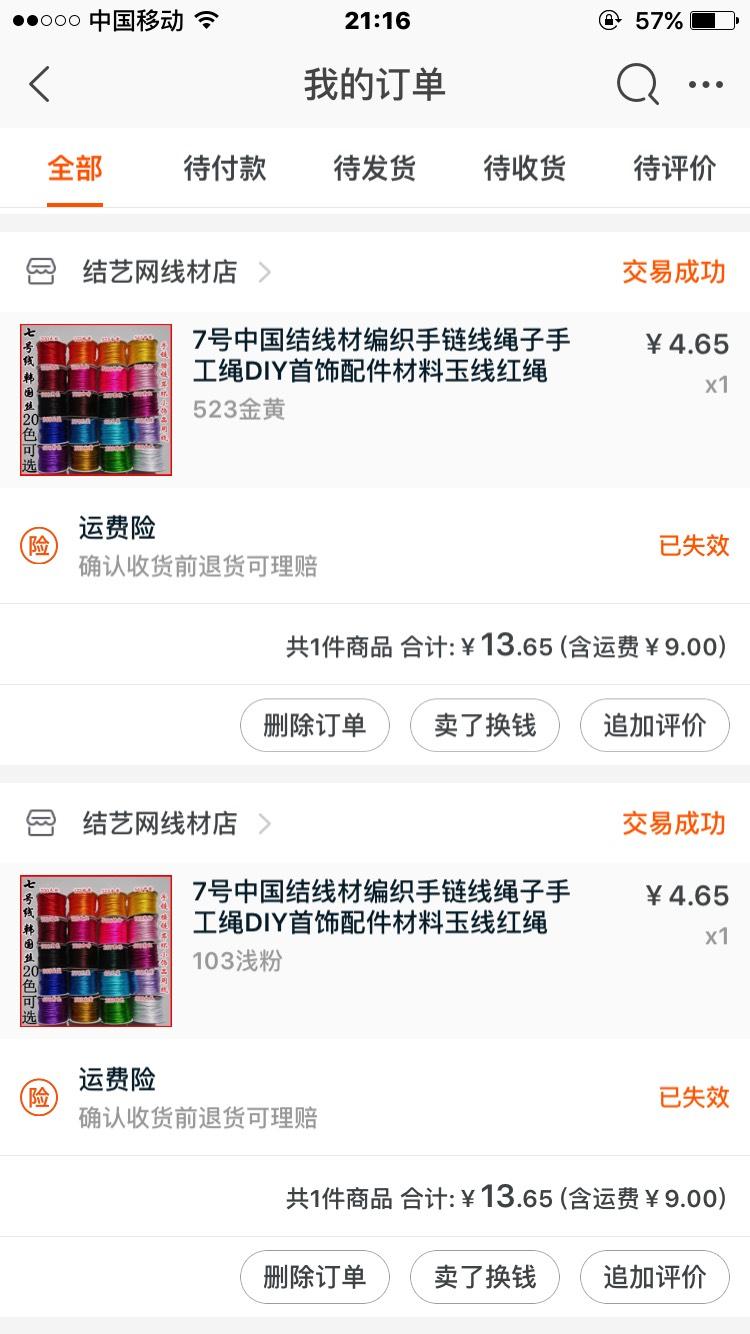 中国结论坛 在我们结艺网店买的东东  结艺互助区 211958n66yn7050raj7kmr