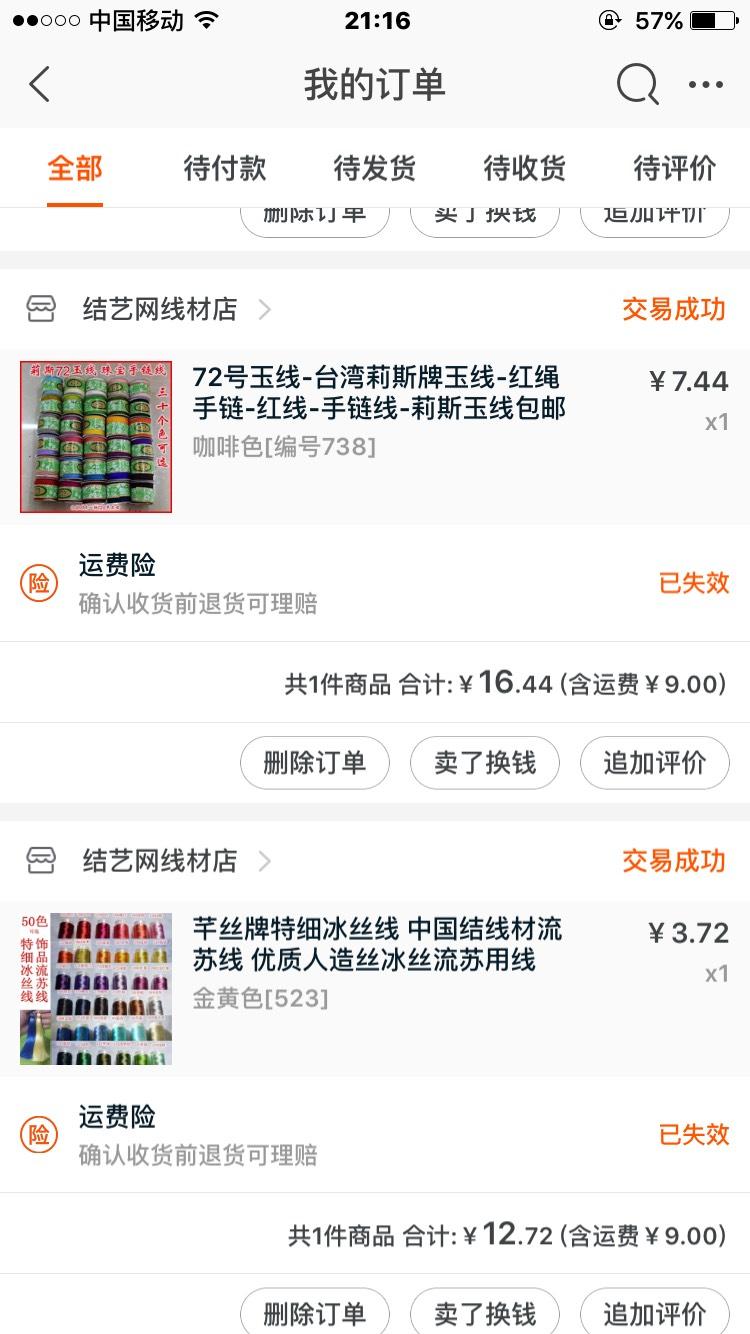中国结论坛 在我们结艺网店买的东东  结艺互助区 211959u0r07jz06dnjwz60