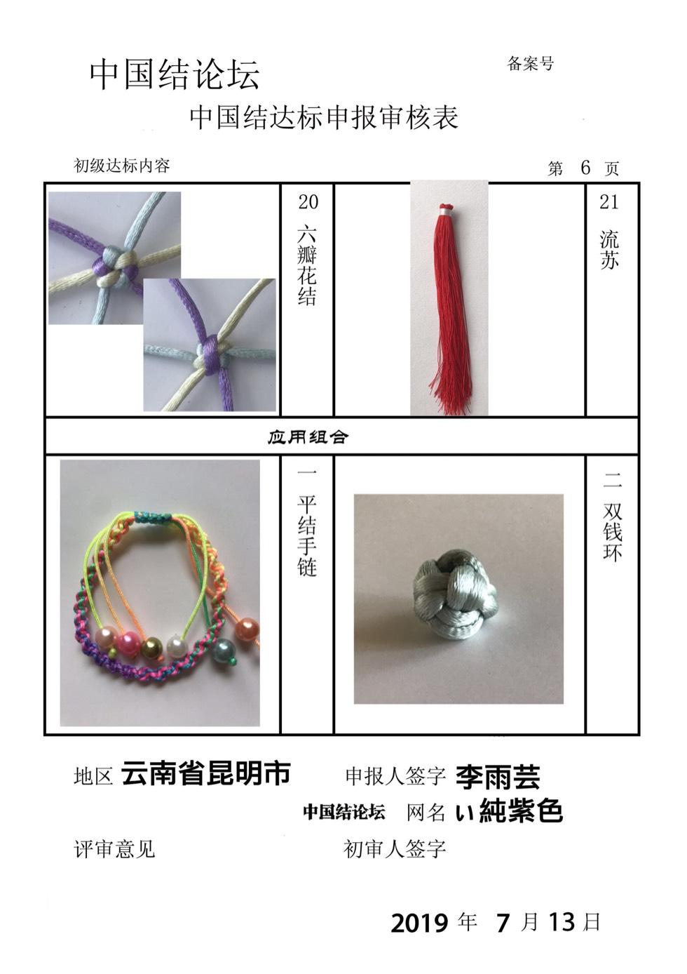 中国结论坛 ぃ純紫色——初级达标申请稿件  中国绳结艺术分级达标审核 173230z0od6452o6tzt2v6
