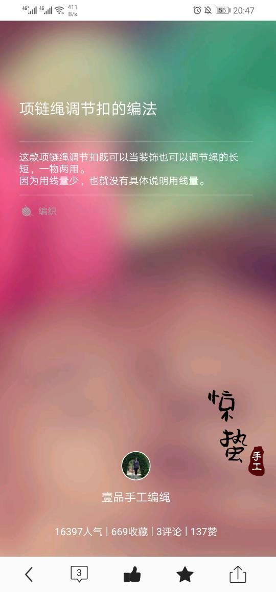 中国结论坛 macrame南美蜡线粉晶项链仿外网  图文教程区 004707s05txh50r0zlmorp