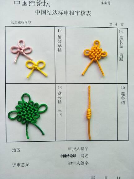 中国结论坛 王桂芹     初级达标申请  中国绳结艺术分级达标审核 163816ccwc8yn772s224yj