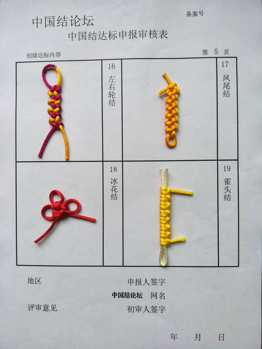 中国结论坛 王桂芹     初级达标申请  中国绳结艺术分级达标审核 163817yhs72ark64j2pzg6