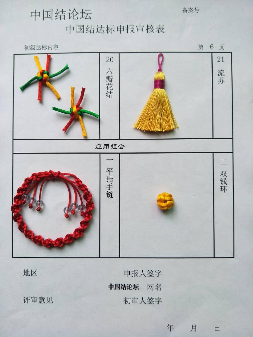 中国结论坛 王桂芹     初级达标申请  中国绳结艺术分级达标审核 163818qmjmc9rarma3rngt