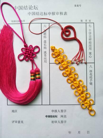 中国结论坛 王桂芹     初级达标申请  中国绳结艺术分级达标审核 163819eqbmkt3qadbb6a36