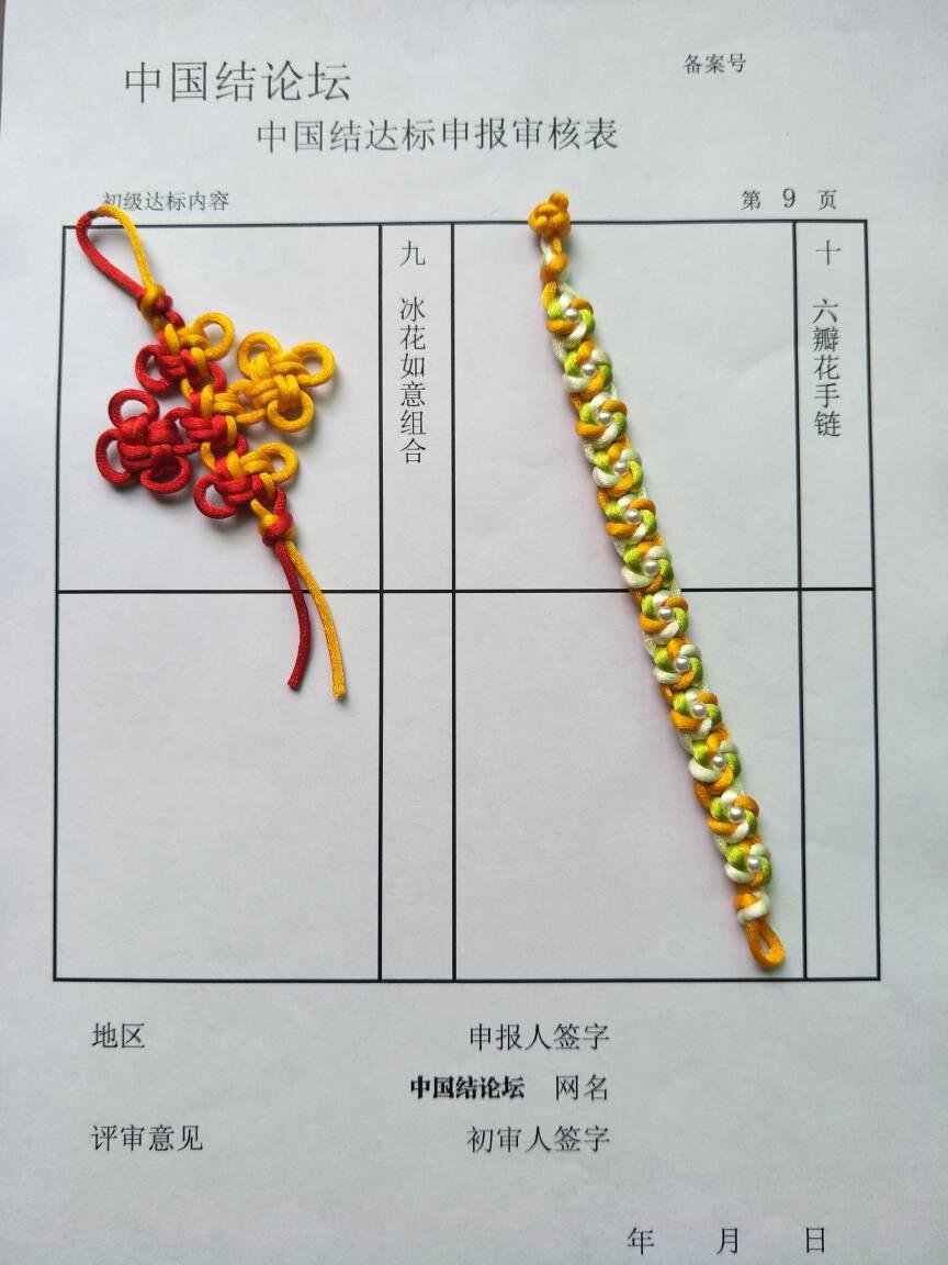 中国结论坛 王桂芹     初级达标申请  中国绳结艺术分级达标审核 163820xh6aphav155a15y9