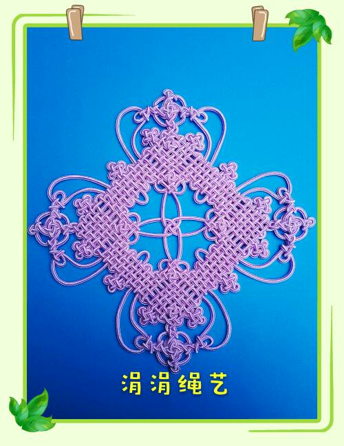 中国结论坛 练习移位盘长  作品展示 193044m07qgh3anfc6rcq0