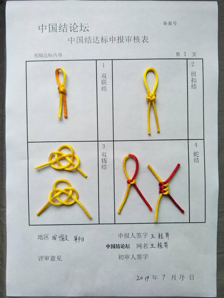 中国结论坛   中国绳结艺术分级达标审核 151415b96gh5wana003gny