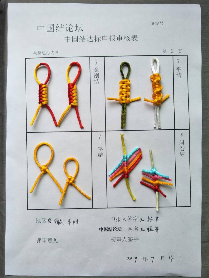 中国结论坛   中国绳结艺术分级达标审核 151415lity5ir22wtzi6rj