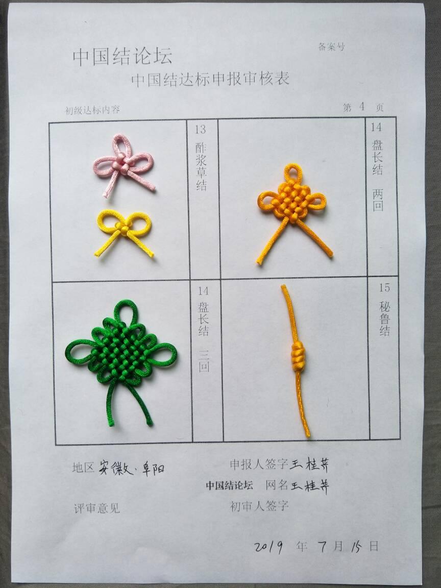 中国结论坛   中国绳结艺术分级达标审核 151416bfammos37a4es3mh