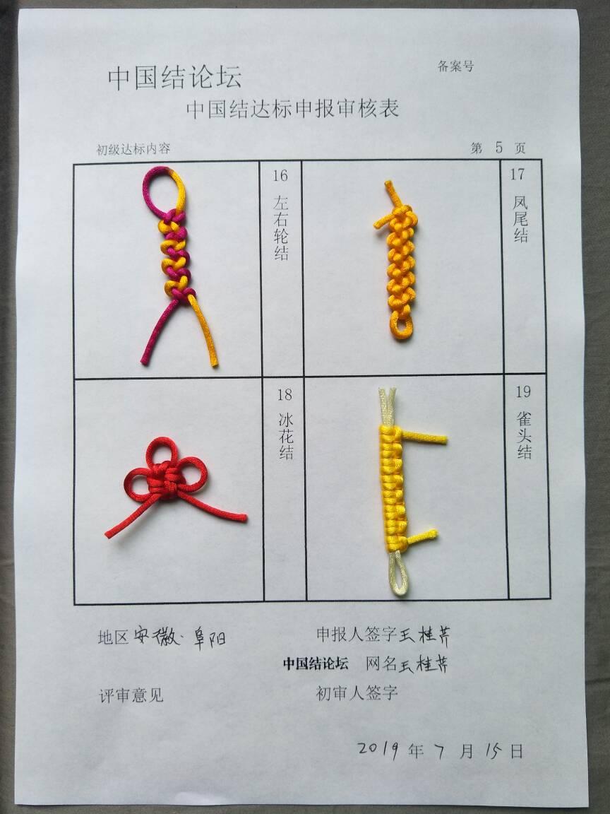 中国结论坛   中国绳结艺术分级达标审核 151416ymu8bmj815iijiop