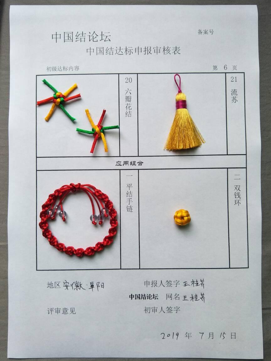 中国结论坛   中国绳结艺术分级达标审核 151504o5qy264316cy4g13