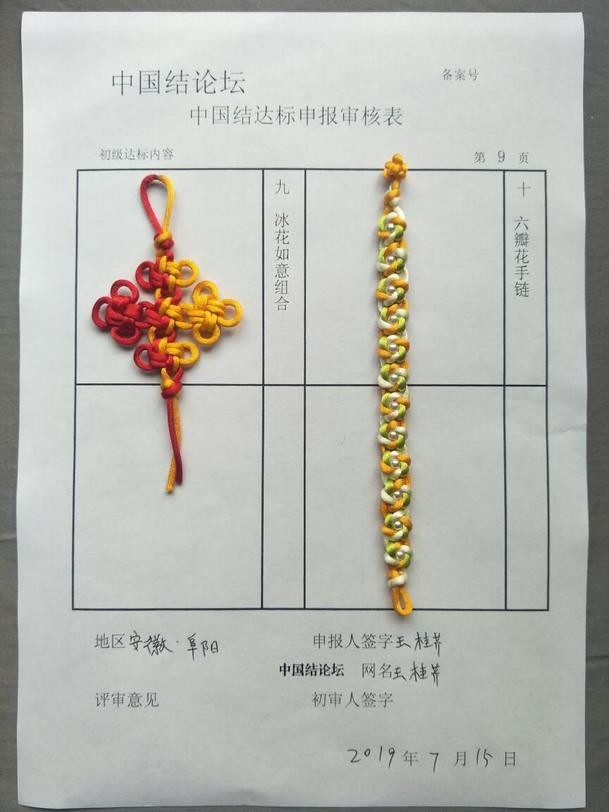 中国结论坛   中国绳结艺术分级达标审核 151504pg1wcruk1iudrsoc