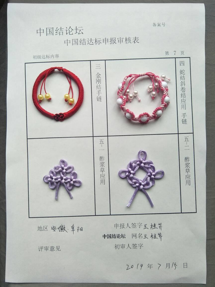 中国结论坛   中国绳结艺术分级达标审核 151504qi08d0000j1i81mm