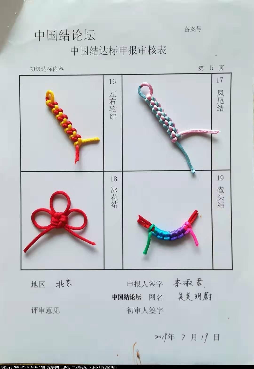 中国结论坛 美美明蔚---初级达标申请  中国绳结艺术分级达标审核