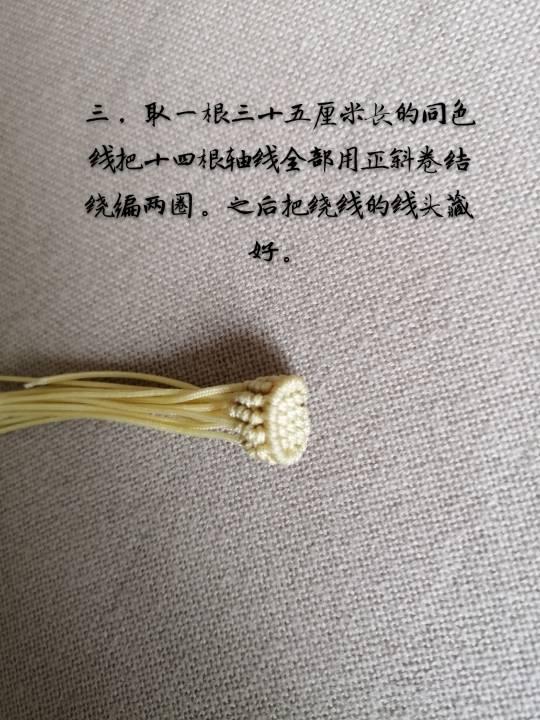 中国结论坛 八戒  立体绳结教程与交流区 141937aje99yer4m3y0jjy