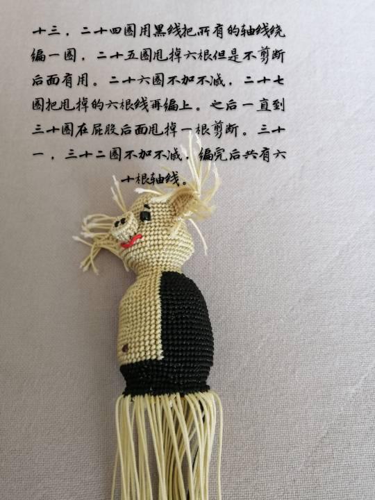 中国结论坛   立体绳结教程与交流区 142301hhiy887czxlr7yza