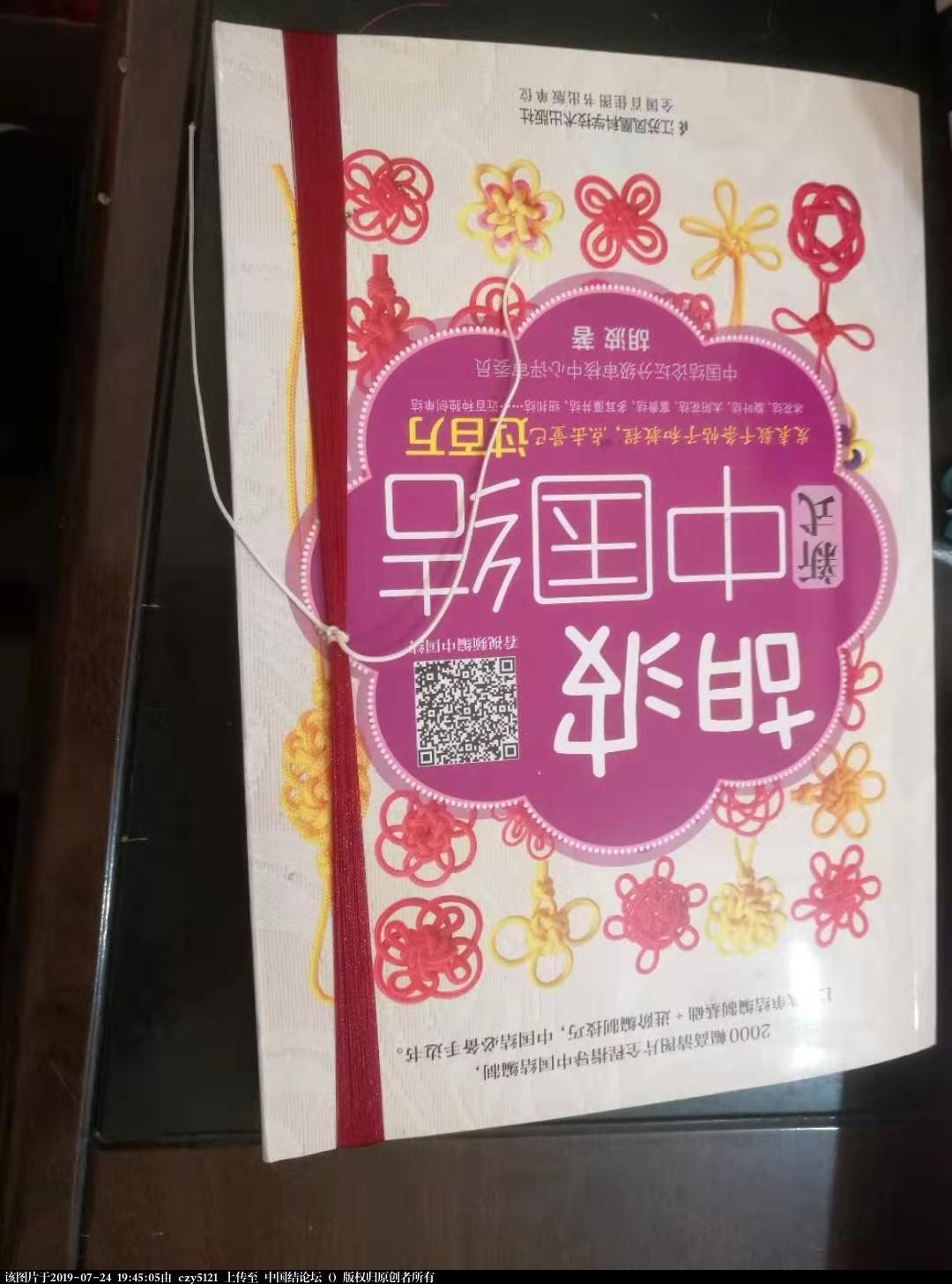 中国结论坛 流苏教程  图文教程区 192813q51t3ba3f790w0b9