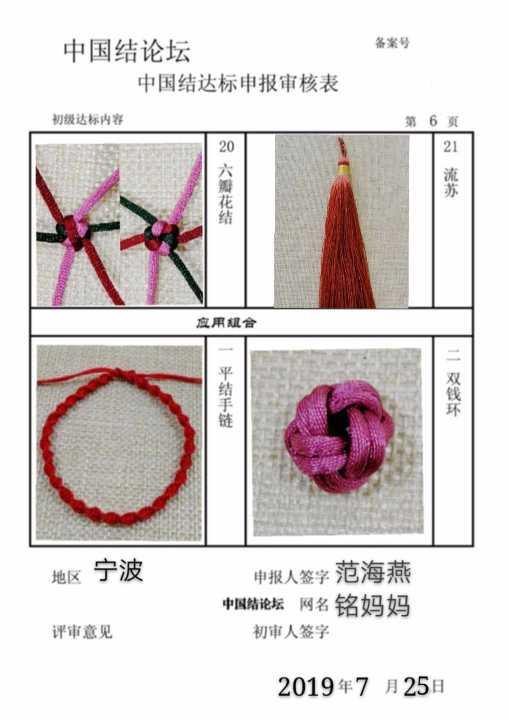 中国结论坛 铭妈妈--初级达标申报稿件  中国绳结艺术分级达标审核 181257atdeorsemreedda2