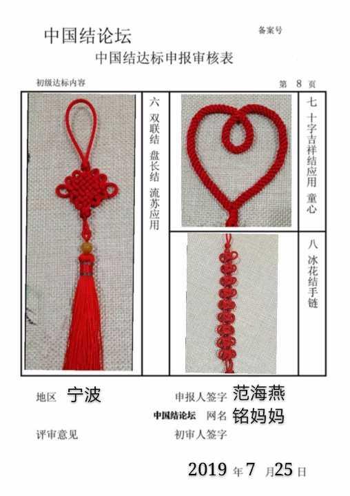 中国结论坛 铭妈妈--初级达标申报稿件  中国绳结艺术分级达标审核 181257w1ijzlbffz1ufhmn