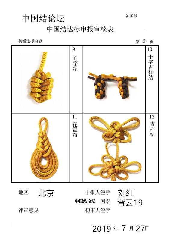 中国结论坛 背云19-初级达标申请稿件  中国绳结艺术分级达标审核 174306t0ax257rgakgh404