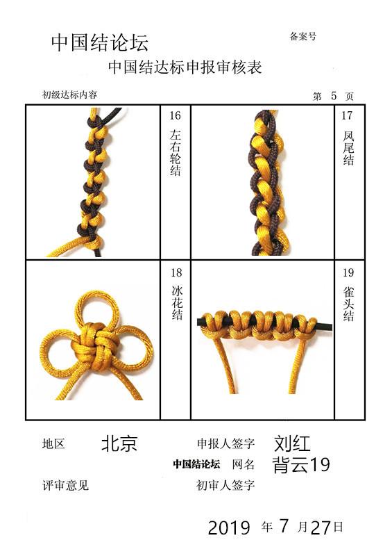中国结论坛 背云19-初级达标申请稿件  中国绳结艺术分级达标审核 174307abob8x5hb383lobo